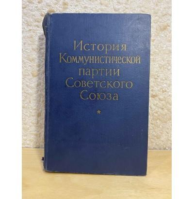 История Коммунистической партии Советского Союза, 1960 г.