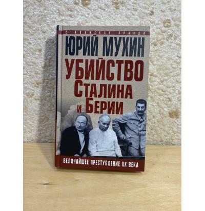 "Мухин Ю. ""Убийство Сталина и Берии"", 2018 г."