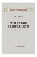Леонтьев Л. А. Что такое капитализм, 1955 г.