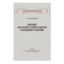 Черномордик Д. Почему богатеют капиталисты и беднеют рабочие, 1956 г.