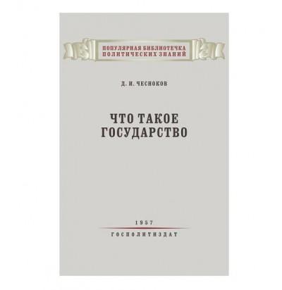 Чесноков Д. И. Что такое государство, 1955 г.