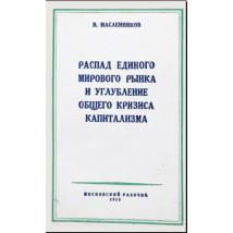 Масленников В. Распад единого мирового рынка и углубление общего кризиса капитализма, 1953