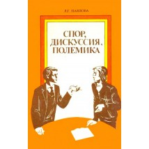 Павлова Л. Г. Спор, дискуссия, полемика, 1991