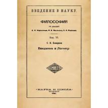 Поварнин С. И. Введение в логику, 1921