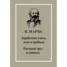 К. Маркс «Наемный труд и капитал. Заработная плата, цена и прибыль»