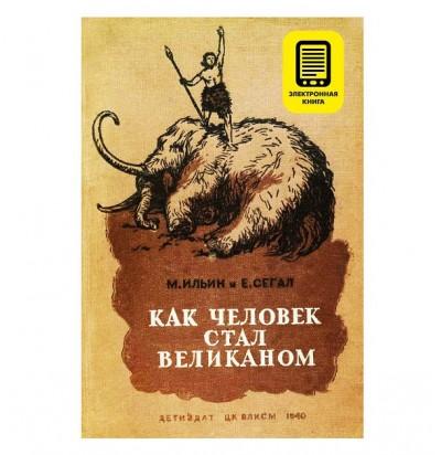 """М. Ильин, Е. Сегал """"Как человек стал великаном"""", 1940 г."""