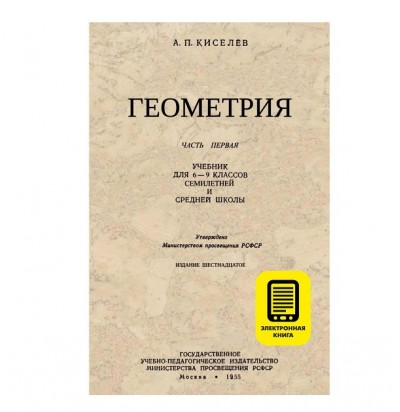 """А.П. Киселев """"Геометрия"""", часть первая, 1955 г."""