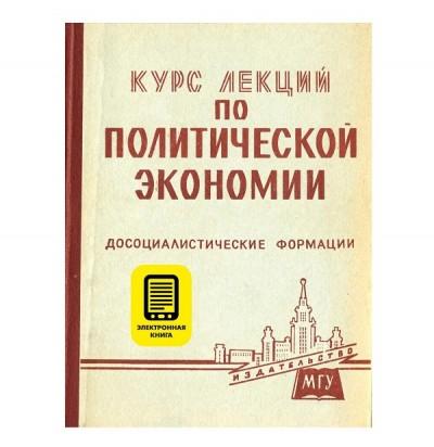 Курс лекций по политической экономии. Досоциалистические формации, 1963 г.