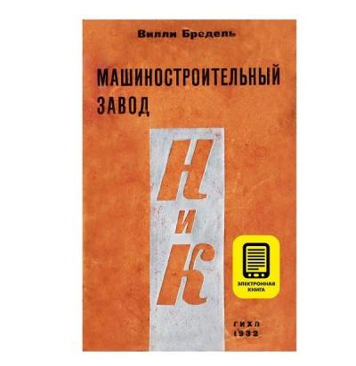 """Вилли Бредель """"Машиностроительный завод Н. и К."""", 1932 г."""