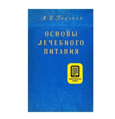 """М. И. Певзнер """"Основы лечебного питания"""", 1958 г."""