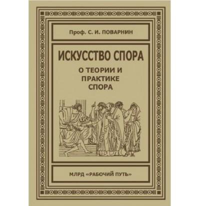 С. И. Поварнин. «Искусство спора. О теории и практике спора»