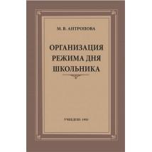 М. В. Антропова «Организация режима дня школьника», 1955 г.