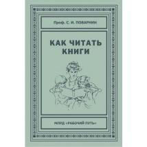 С. И. Поварнин. «Как читать книги»