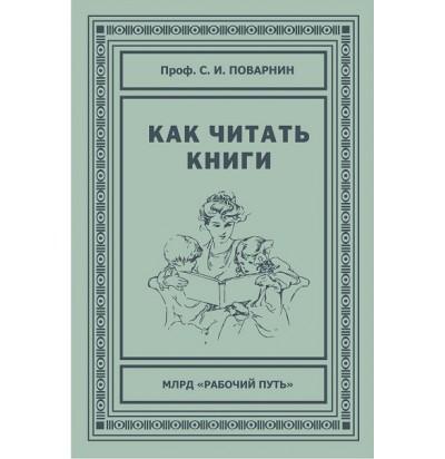 """С. И. Поварнин """"Как читать книги"""""""