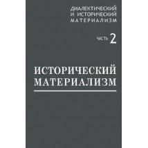 «Исторический материализм» под. ред. М. Митина, И. Разумовского. Часть 2.