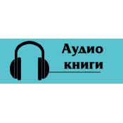 Аудиокниги (0)