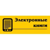 Электронные копии печатных книг (8)