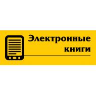 Электронные копии печатных книг
