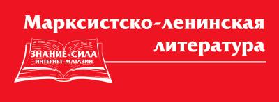 Марксистско-ленинская литература