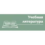 Учебная литература (6)