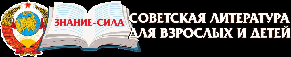 Библиотека и магазин «Знание — Сила»