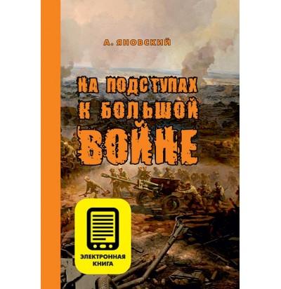 А.Яновский. «На подступах к большой войне» (электронная версия)