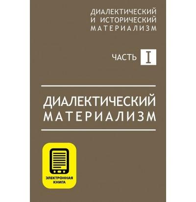 М. Митин. «Диалектический материализм» (электронная версия)