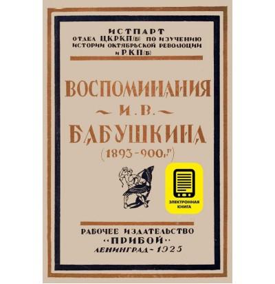 Воспоминания И. В. Бабушкина, 1925 г.