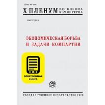 X Пленум Исполкома Коминтерна Вып. 3: «Экономическая борьба и задачи компартий» (электронная версия)