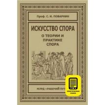 С. И. Поварнин. «Искусство спора. О теории и практике спора» (электронная версия)