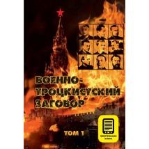 А. Яновский. «Военно-троцкистский заговор», в 2-х томах (электронная версия)