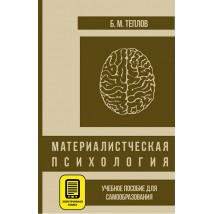 Б. М. Теплов. «Материалистическая психология» (электронная версия)