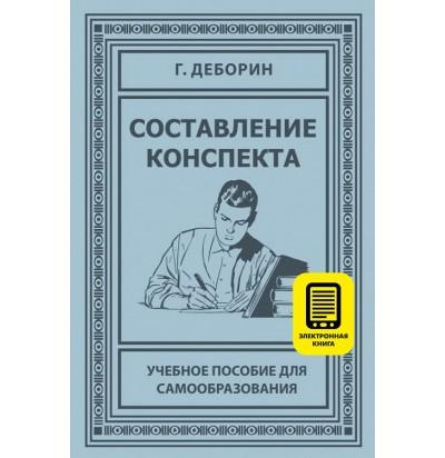Г. Деборин. «Составление конспекта» (электронная версия)