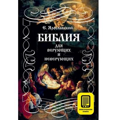 Е. Ярославский. «Библия для верующих и неверующих» (электронная версия)