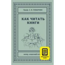 С. И. Поварнин. «Как читать книги» (электронная версия)