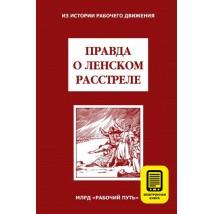 М. Золин, М. Иванов. «Правда о Ленском расстреле» (электронная версия)