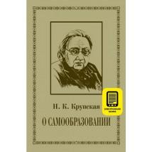 Н. К. Крупская. «О самообразовании» (электронная версия)