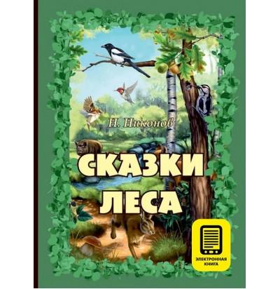 Н. Никонов. «Сказки леса» (электронная версия)