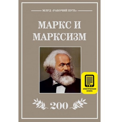 «Маркс и марксизм» (электронная версия)