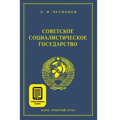 Д. И. Чесноков. «Советское социалистическое государство» (электронная версия)