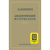 М. Корнфорт. «Диалектический материализм» (электронная версия)