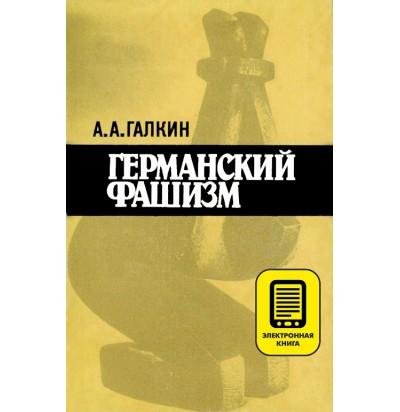 "А. А. Галкин ""Германский фашизм"", 1989 г."