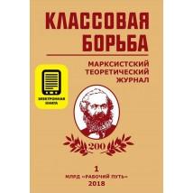 КЛАССОВАЯ БОРЬБА. Марксистский теоретический журнал, № 1, 2018 г. (электронная версия)