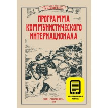 Программа Коммунистического Интернационала (электронная версия)