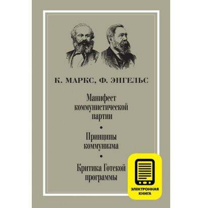 К. Маркс, Ф. Энгельс. «Манифест Коммунистической партии» и др. (электронная версия)