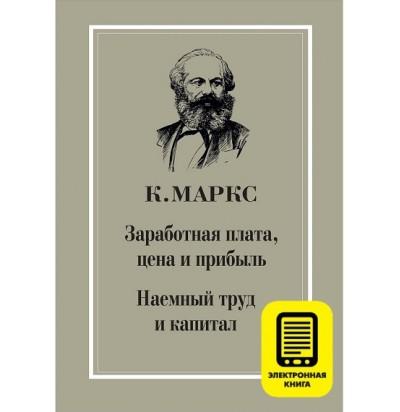 К. Маркс «Наемный труд и капитал. Заработная плата, цена и прибыль» (электронная версия)