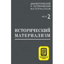 М. Митин. «Исторический материализм» (электронная версия)