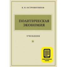 К. Островитянов. «Политическая экономия» (электронная версия)