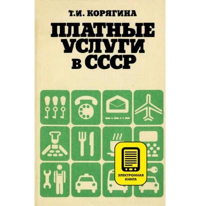 """Т. И. Корягина """"Платные услуги в СССР"""", 1990 г."""