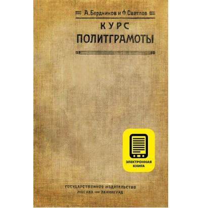 """А. Бердников, Ф. Светлов """"Курс полиграмоты"""", 1925 г."""